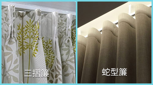 curtain_type