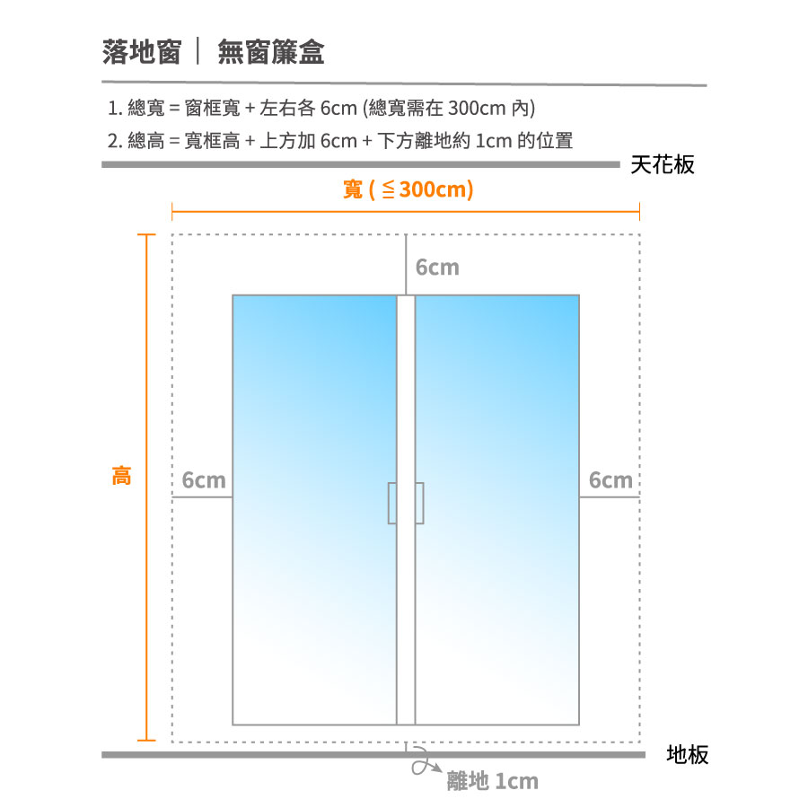 智慧窗簾落地窗測量方式