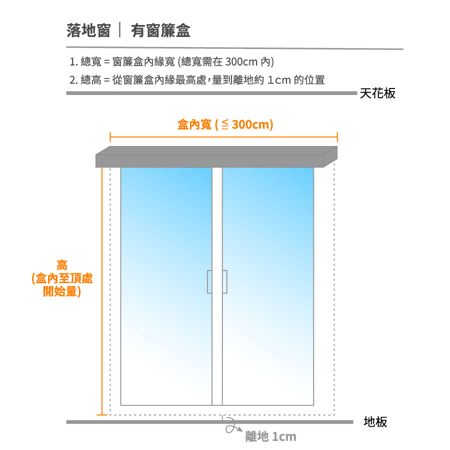 智慧窗簾落地窗含窗簾盒測量方式