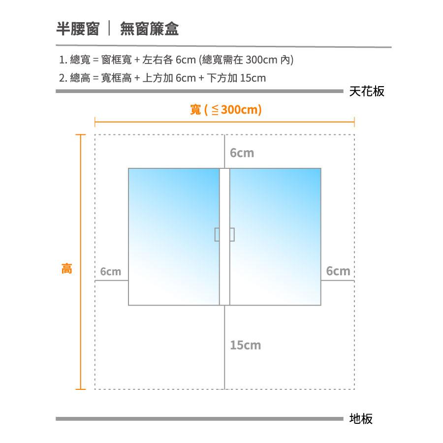 智慧窗簾半腰窗測量方式