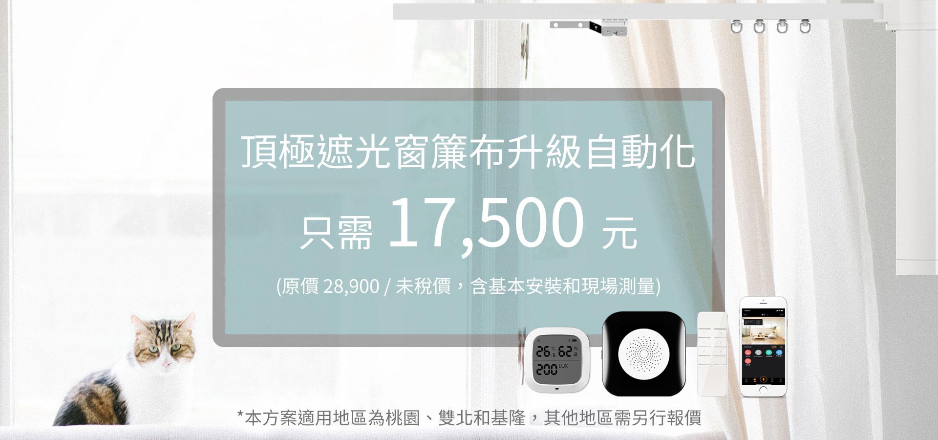 17500 窗簾布加智慧窗簾系統方案